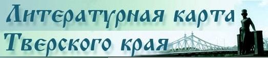 Литературная карта Тверского края